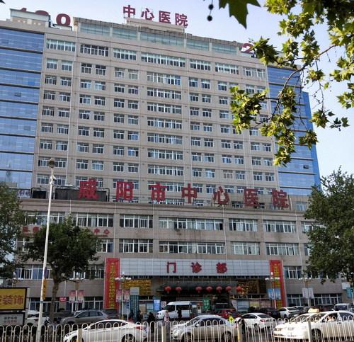 咸陽中心醫院.jpg